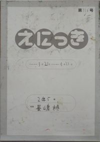 TALKEN絵日記116冊目