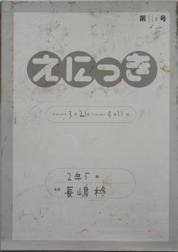 TALKEN絵日記116冊目-電子書籍