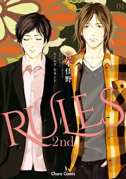 RULES 2nd(1)-電子書籍