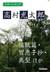 学研の日本文学 高村光太郎 猛獣篇 「猛獣篇」時代 智恵子抄 典型 「典型」以後