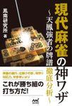 現代麻雀の神ワザ ~天鳳強者の牌譜徹底分析~