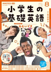 NHKラジオ 小学生の基礎英語 2021年8月号