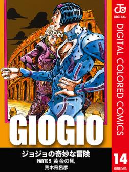 ジョジョの奇妙な冒険 第5部 カラー版 14-電子書籍