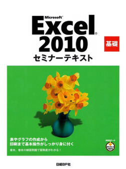 Microsoft Excel 2010 基礎 セミナーテキスト-電子書籍
