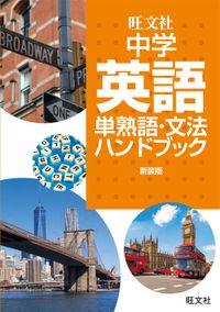 中学英語単熟語・文法ハンドブック 新装版