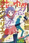 【電子版】花とゆめ 17号(2018年)