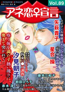 アネ恋♀宣言 Vol.89-電子書籍