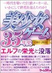 美少女ゲーム35年史 1981-2016 ~エルフの栄光と没落~
