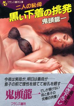 二人の恥母 黒い下着の挑発-電子書籍