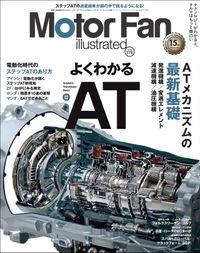 Motor Fan illustrated Vol.179