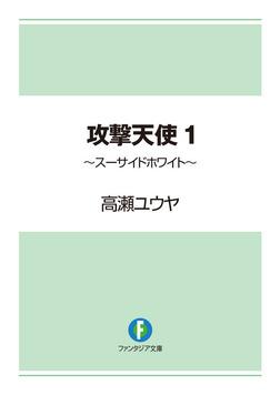攻撃天使1 ~スーサイドホワイト~-電子書籍