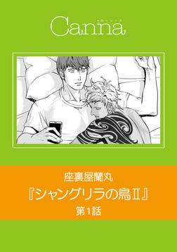 シャングリラの鳥Ⅱ 第1話-電子書籍
