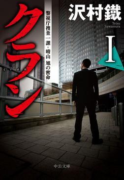 クランI 警視庁捜査一課・晴山旭の密命-電子書籍