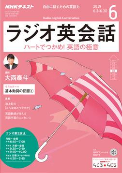 NHKラジオ ラジオ英会話 2019年6月号-電子書籍