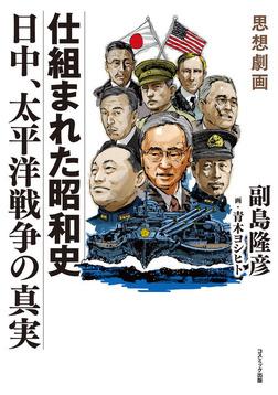 思想劇画 仕組まれた昭和史 日中、太平洋戦争の真実-電子書籍