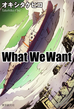 What We Want-電子書籍