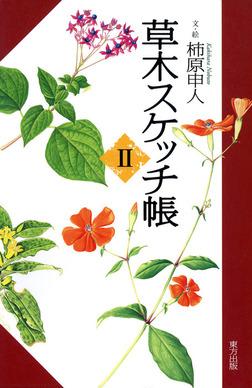 草木スケッチ帳2-電子書籍