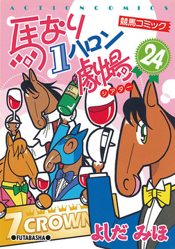 馬なり1ハロン劇場 : 24-電子書籍