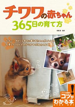 チワワの赤ちゃん365日の育て方-電子書籍