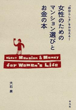 「自分らしさ」をかなえる!女性のためのマンション選びとお金の本-電子書籍