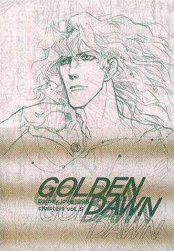 蒼の男 第二部-5 GOLDEN DAWN-電子書籍