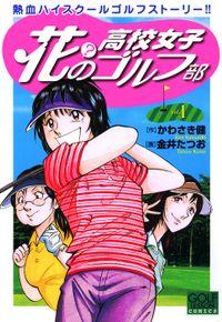 花(?)の高校女子ゴルフ部 1