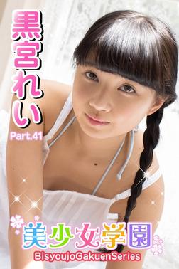 美少女学園 黒宮れい Part.41-電子書籍
