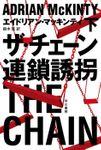 ザ・チェーン 連鎖誘拐(ハヤカワ・ミステリ文庫)