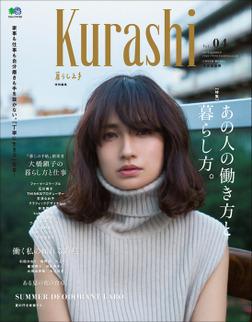 Kurashi Vol.04-電子書籍