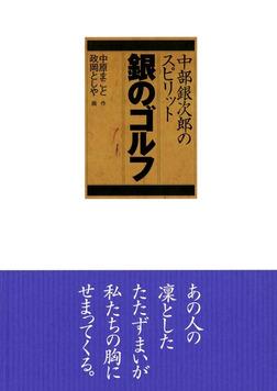 中部銀次郎 銀のゴルフ(1)-電子書籍
