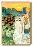 三国志メシ (3)