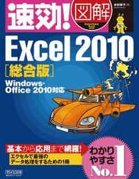 速効!図解 Excel 2010 総合版 Windows・Office 2010対応