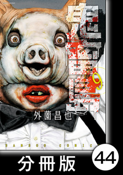 鬼畜島【分冊版】44-電子書籍