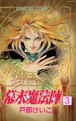 幕末魔法陣 3-電子書籍