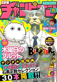 週刊少年チャンピオン2018年35号