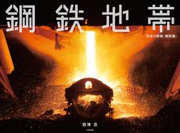 鋼鉄地帯 日本の現場「製鉄篇」-電子書籍