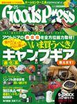 GoodsPress2021年5月号