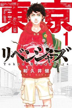 東京卍リベンジャーズ(1)-電子書籍
