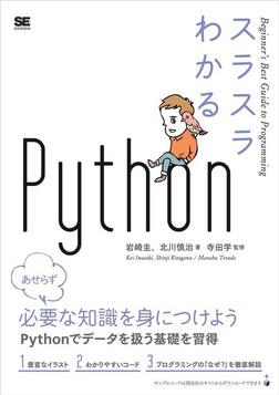 スラスラわかるPython-電子書籍