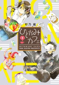 ひとかみカフェ(ウィングス・コミックス)