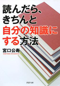 読んだら、きちんと自分の知識にする方法-電子書籍