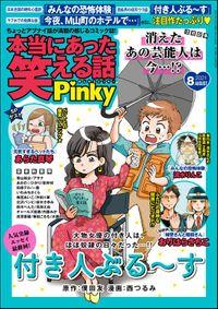 本当にあった笑える話Pinky2021年8月号