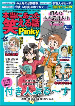 本当にあった笑える話Pinky2021年8月号-電子書籍