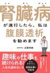 腎臓病が進行したら、私は腹膜透析を勧めます