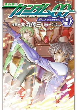 機動戦士ガンダム00 2nd Season(4)-電子書籍
