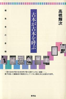 古本が古本を呼ぶ 編集者の書棚-電子書籍