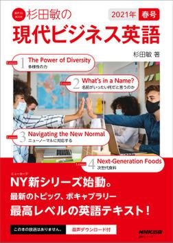 【音声DL付】杉田敏の 現代ビジネス英語 2021年 春号-電子書籍