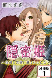 隠密姫~信長と光秀に愛された乙女~ 【分冊版】(1)