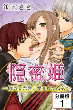 隠密姫~信長と光秀に愛された乙女~ 【分冊版】(1)-電子書籍