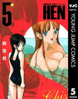 HEN 5-電子書籍